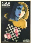 Vintage Russian movie poster - A Shrewd Movie. A historical novel 1927